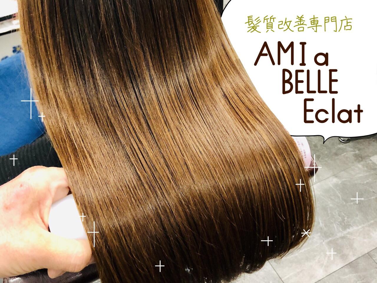 髪質改善専門店 AMI a BELLE Eclat