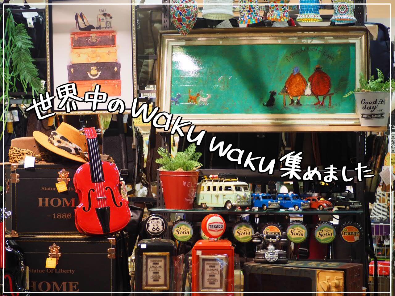 世界中の waku waku 集めました