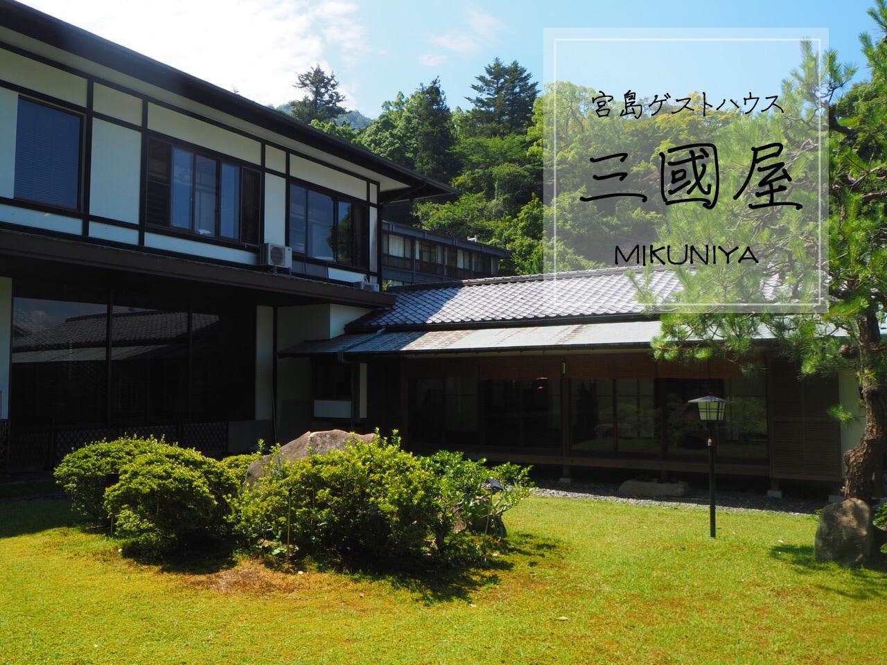 宮島ゲストハウス 三國屋