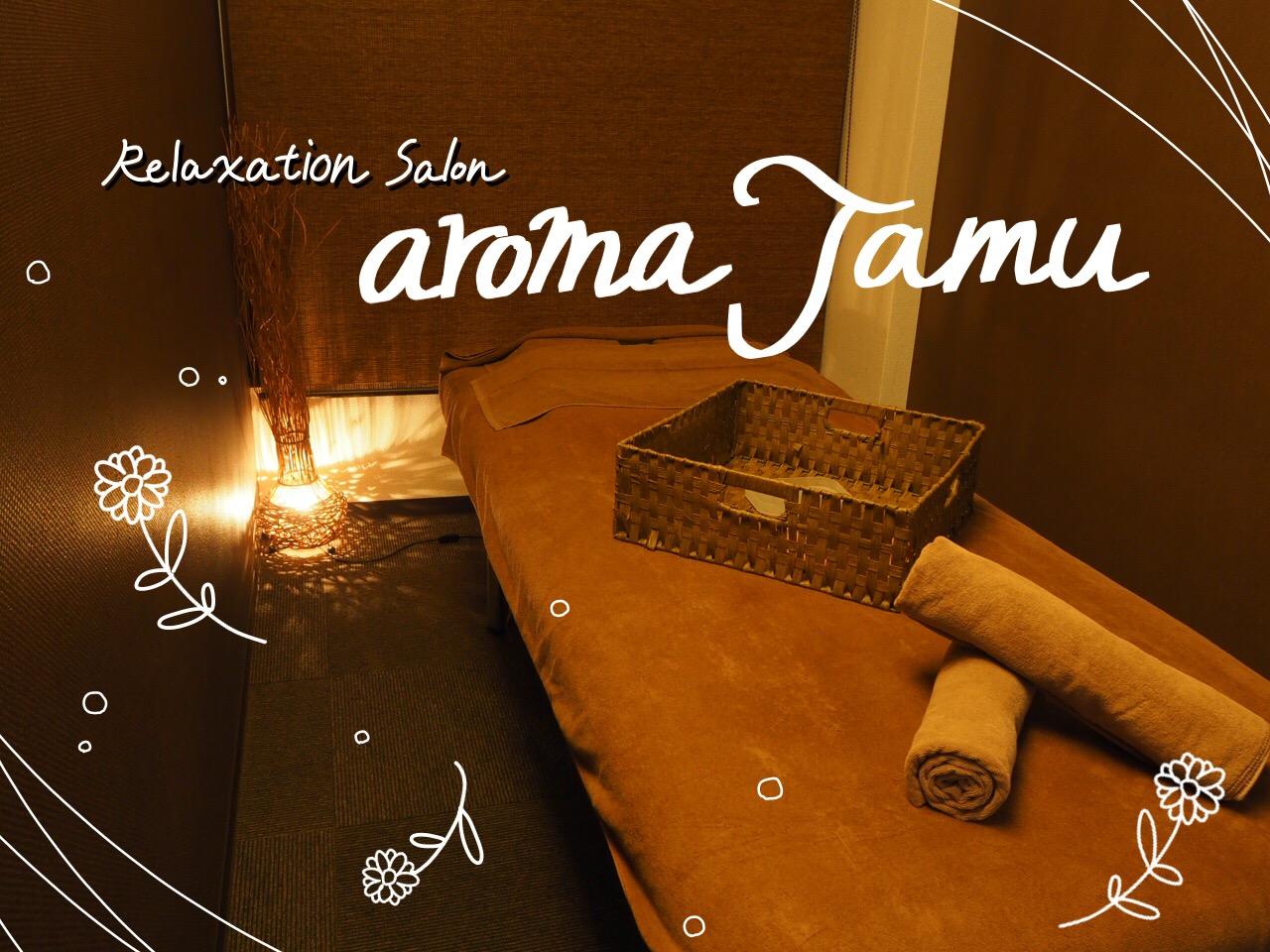 aroma Jamu 庚午店