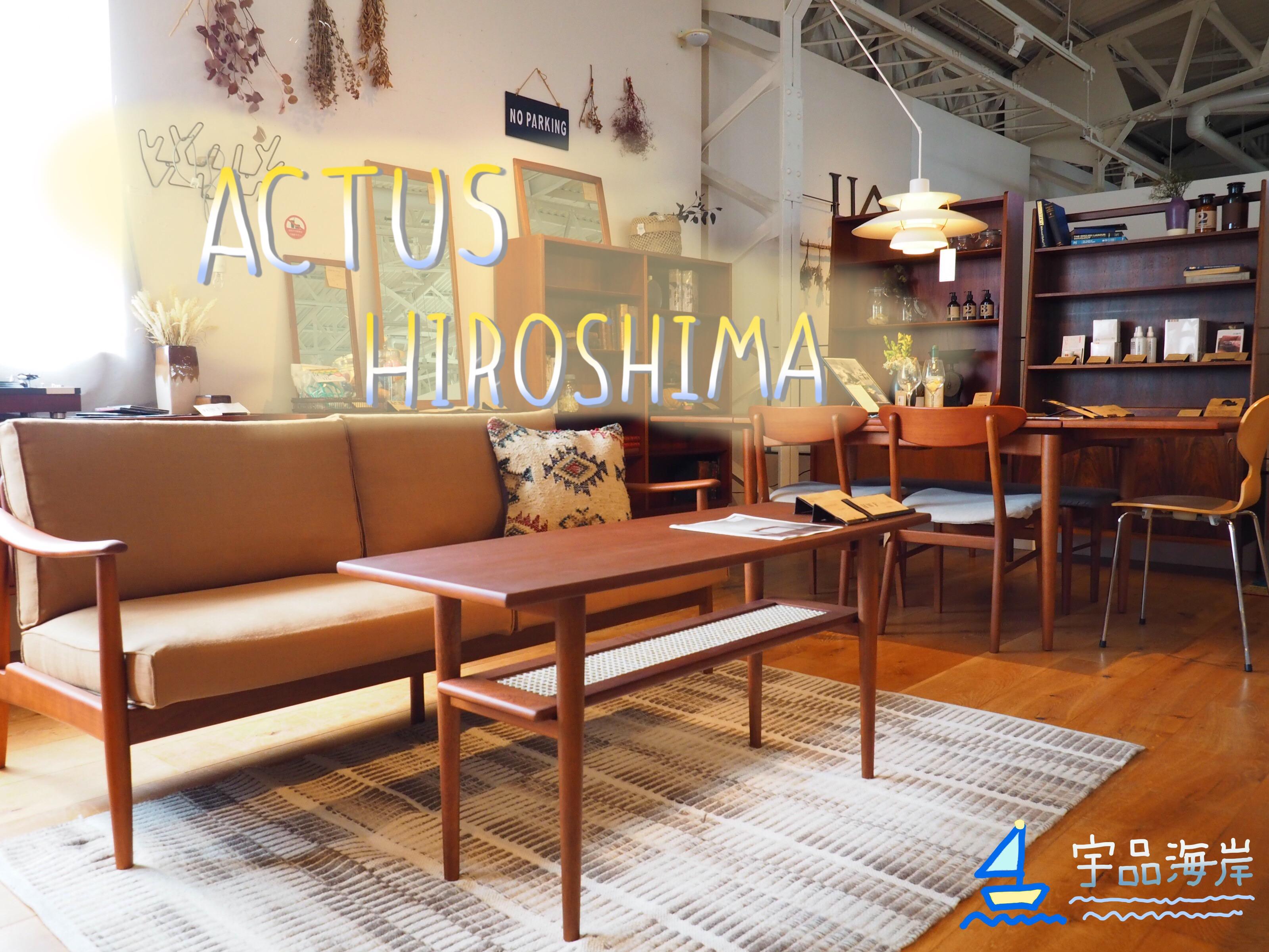 アクタス・広島店