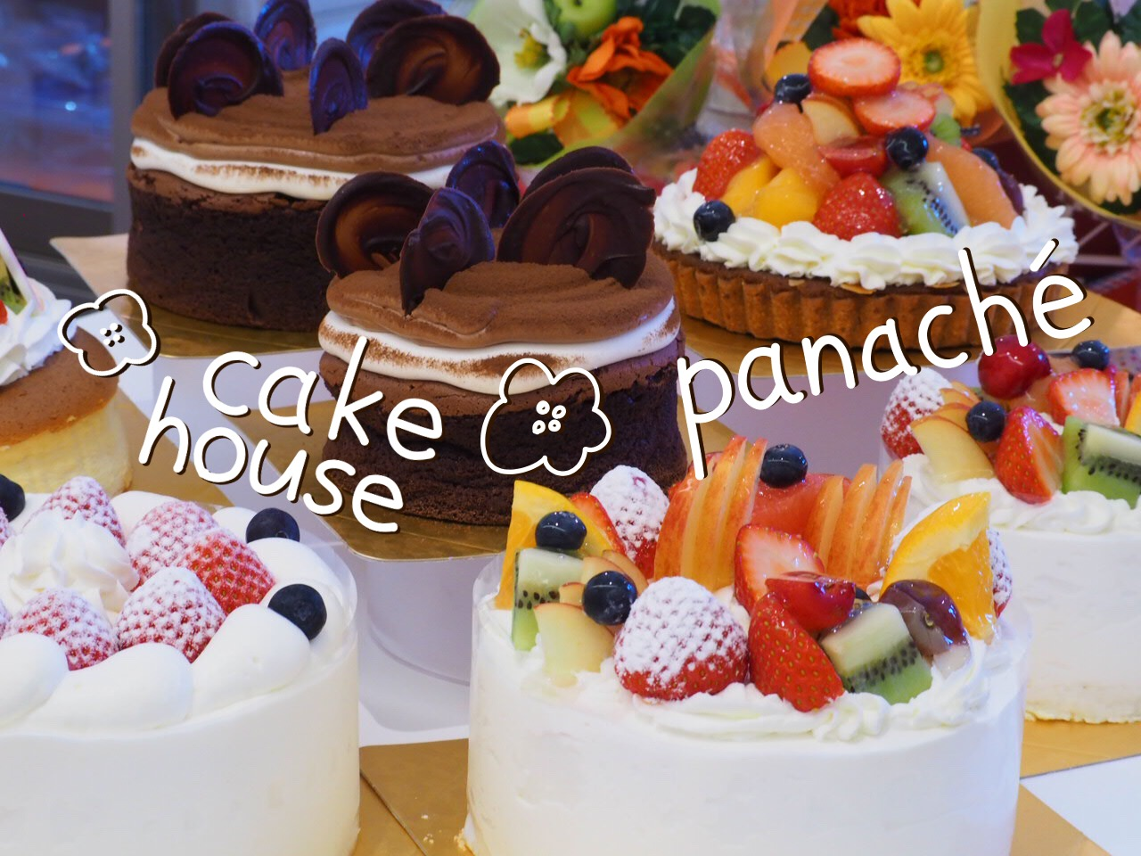 ケーキハウス パナッシェ