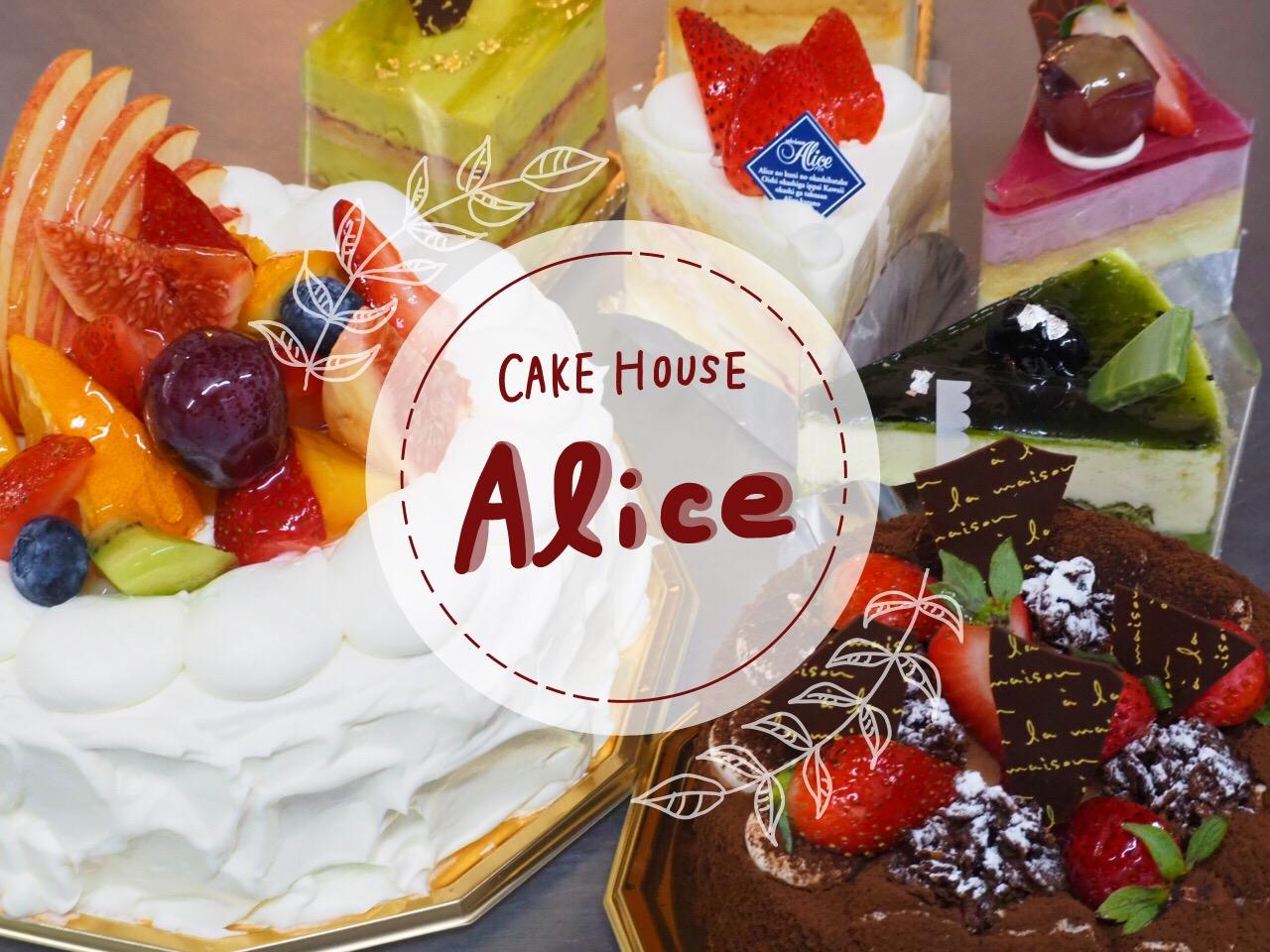 ケーキハウス アリス
