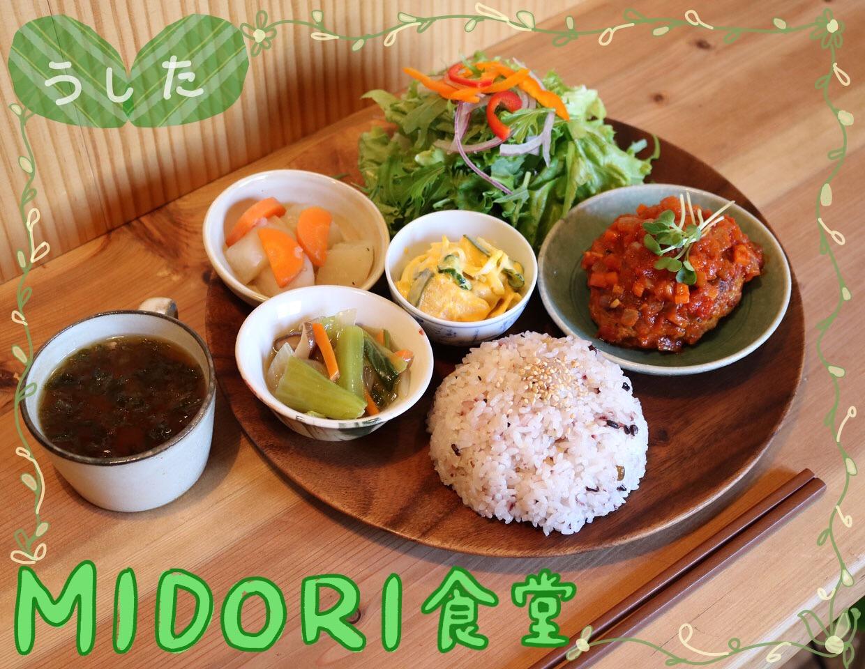 MIDORI食堂