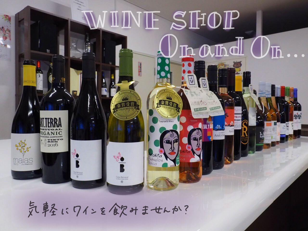 WINE SHOP On and On