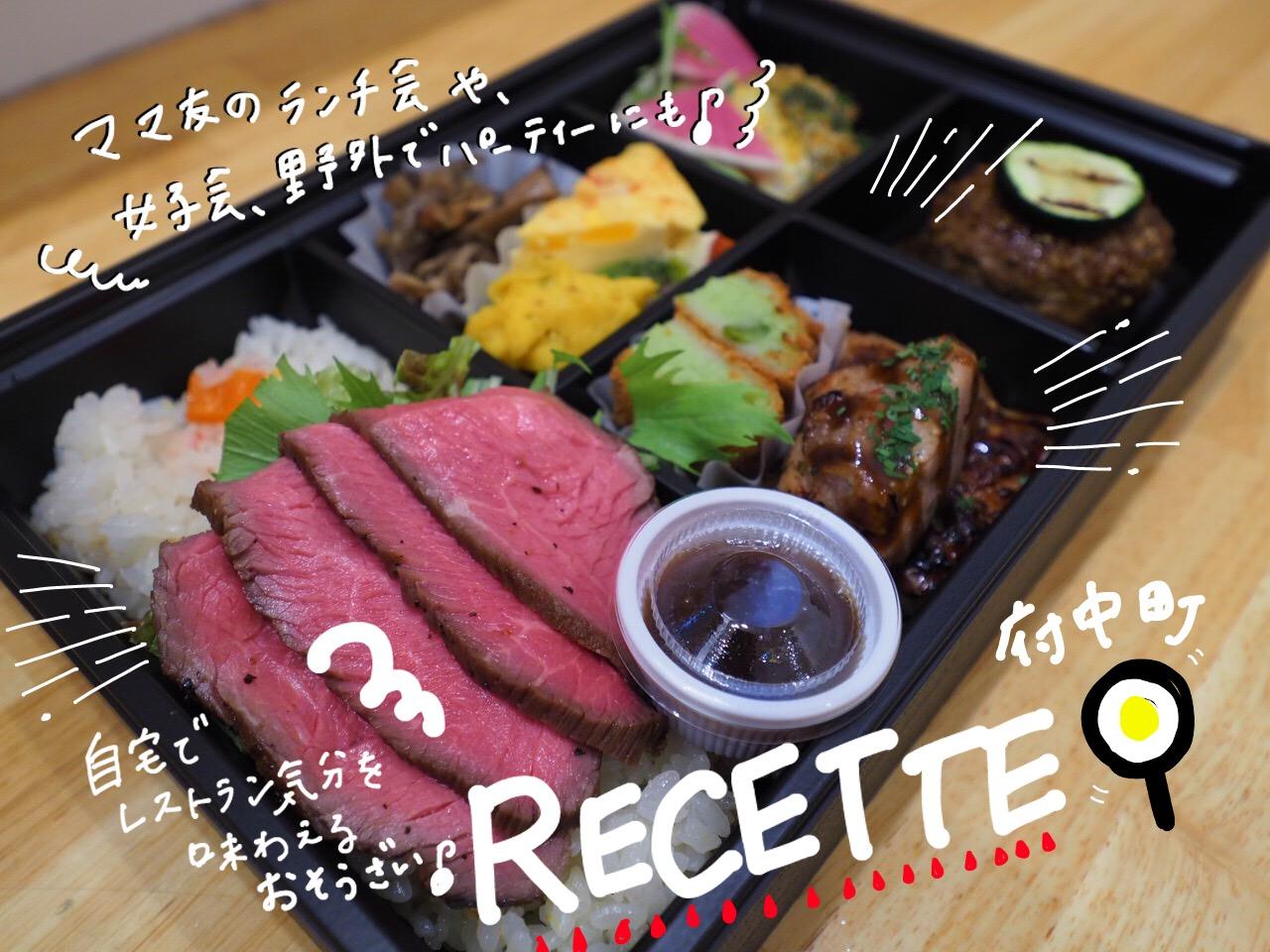 洋風お惣菜のお店 RECETTE