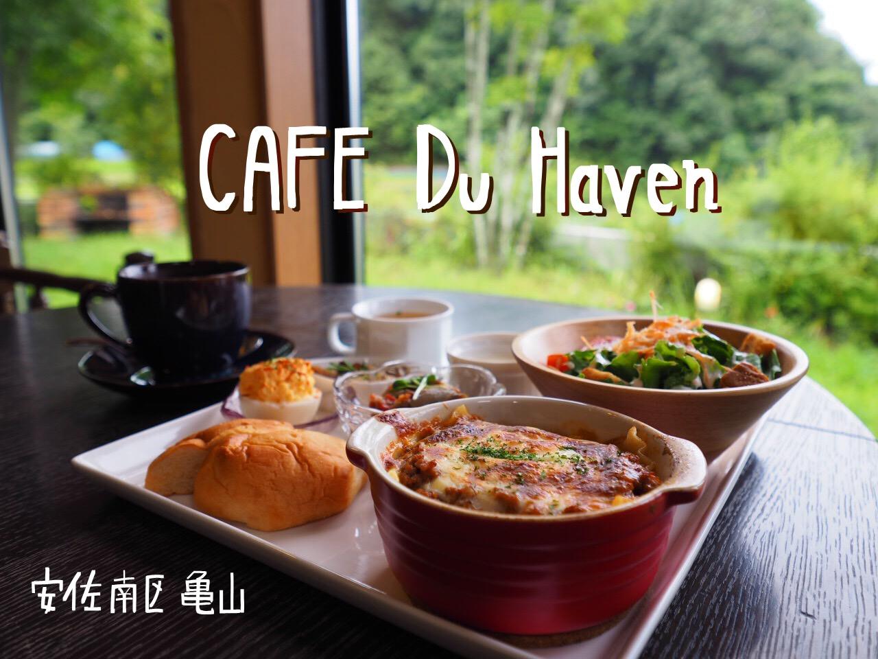 CAFE Du Haven