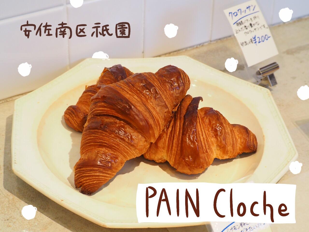 PAIN Cloche