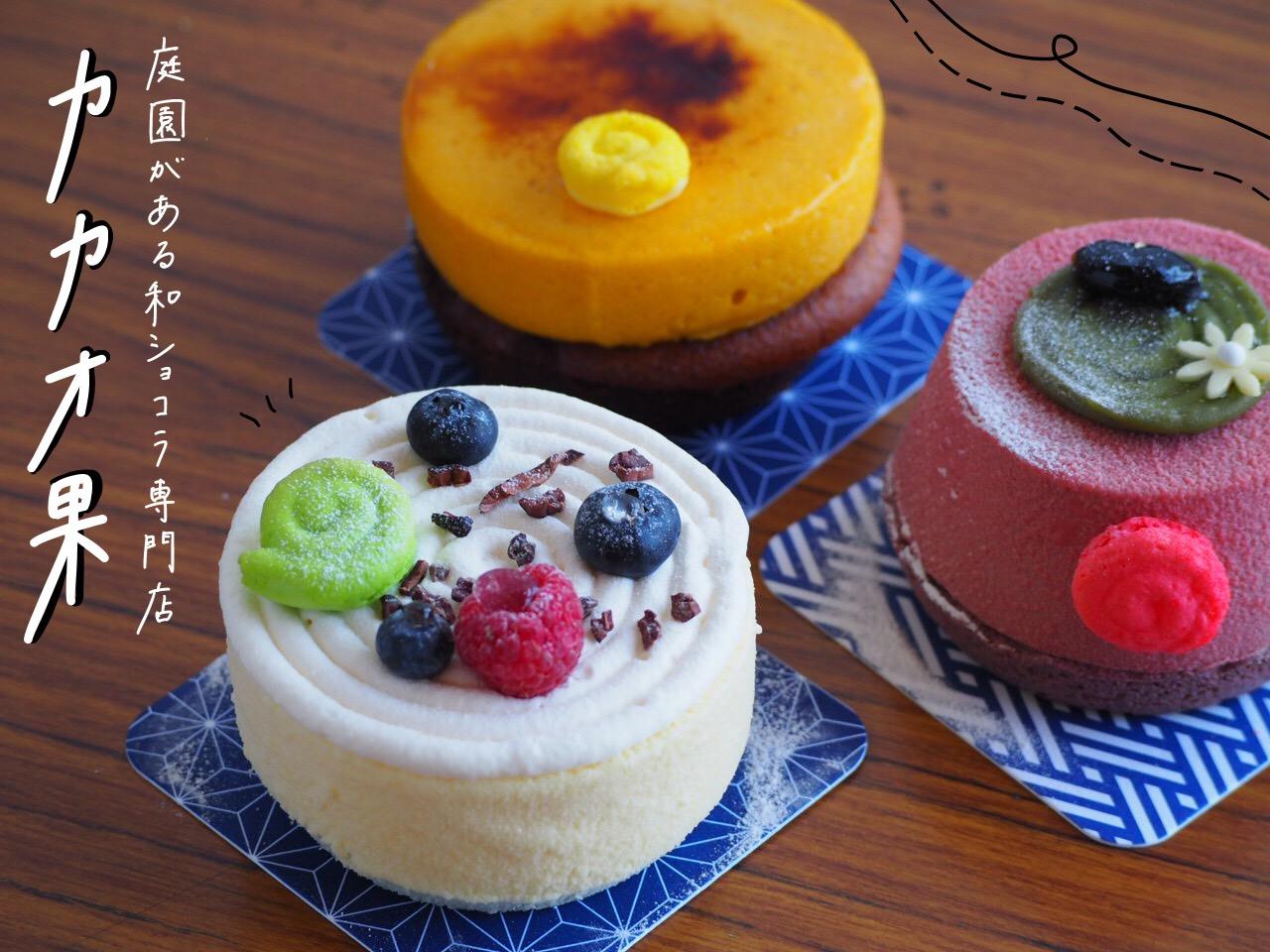 カカオ果 | 日本家屋で優雅な時を過ごす五日市の和ショコラ専門店