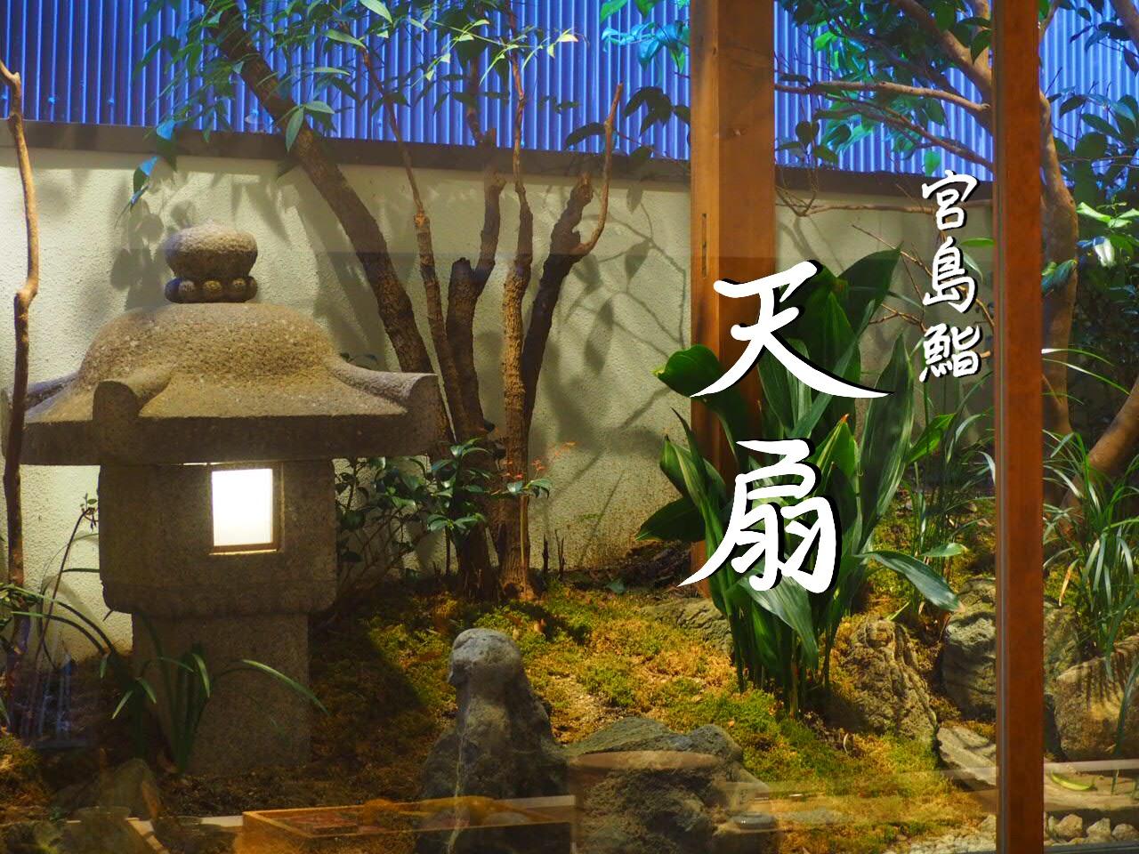 宮島鮨 天扇