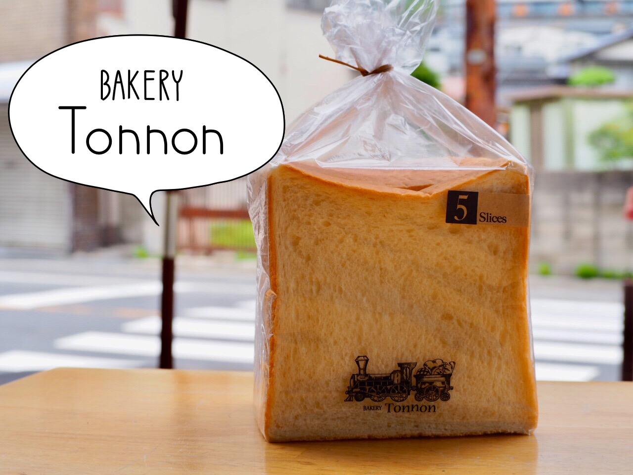 bakery tonnon