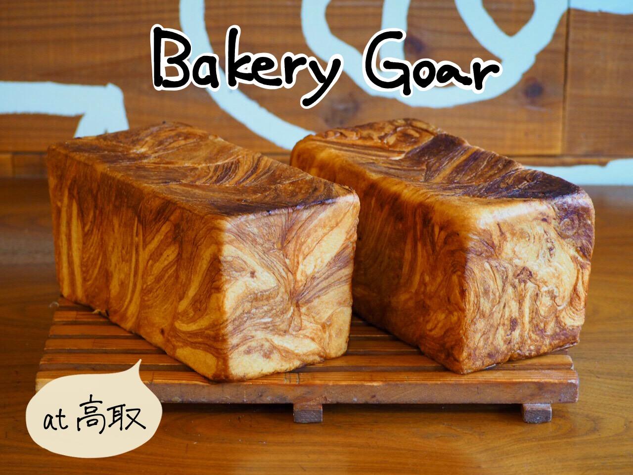 bakery goar