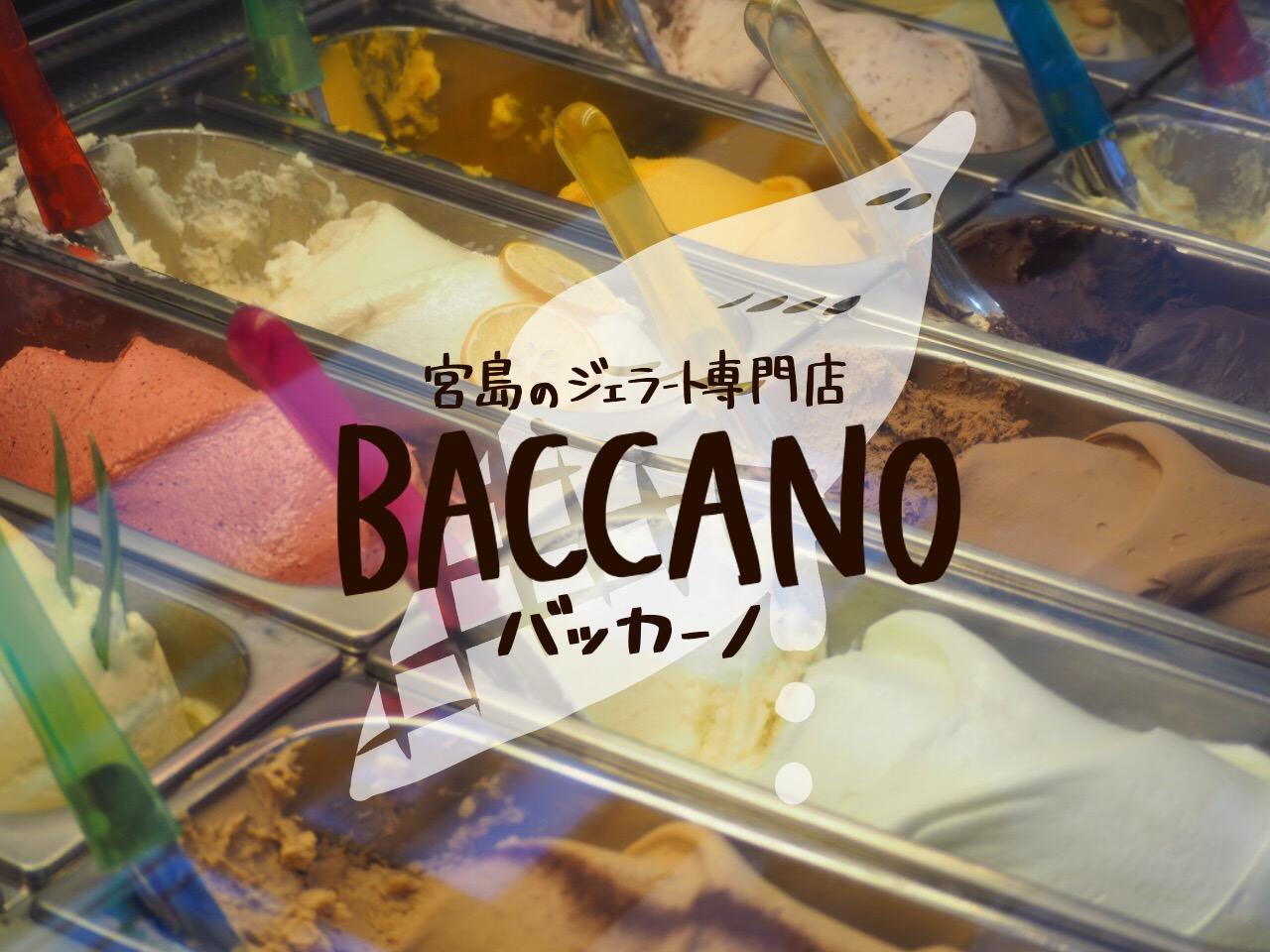 gelateria BACCANO
