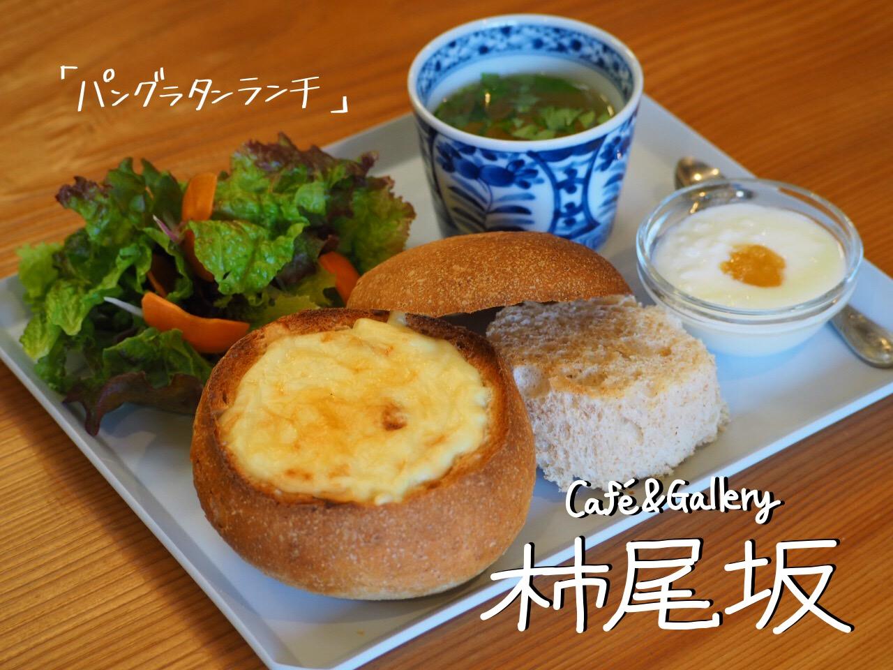 Café & Gallery 柿尾坂