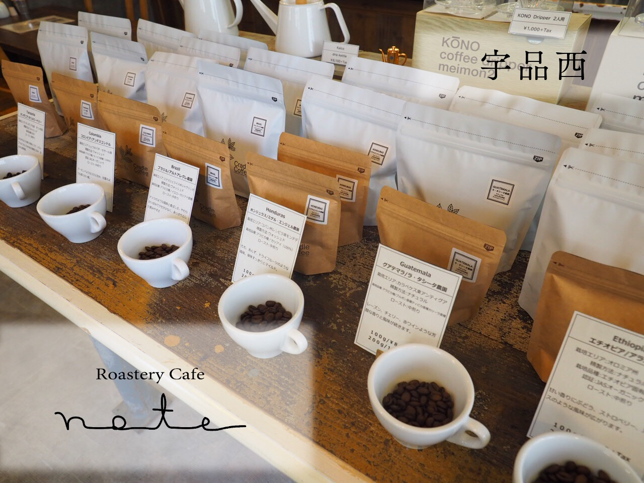 Roastery cafe note