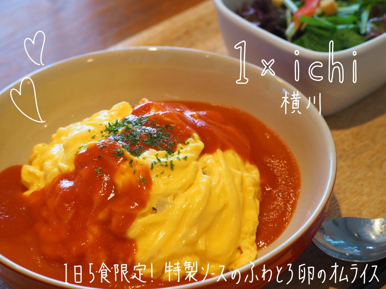 1×ichi