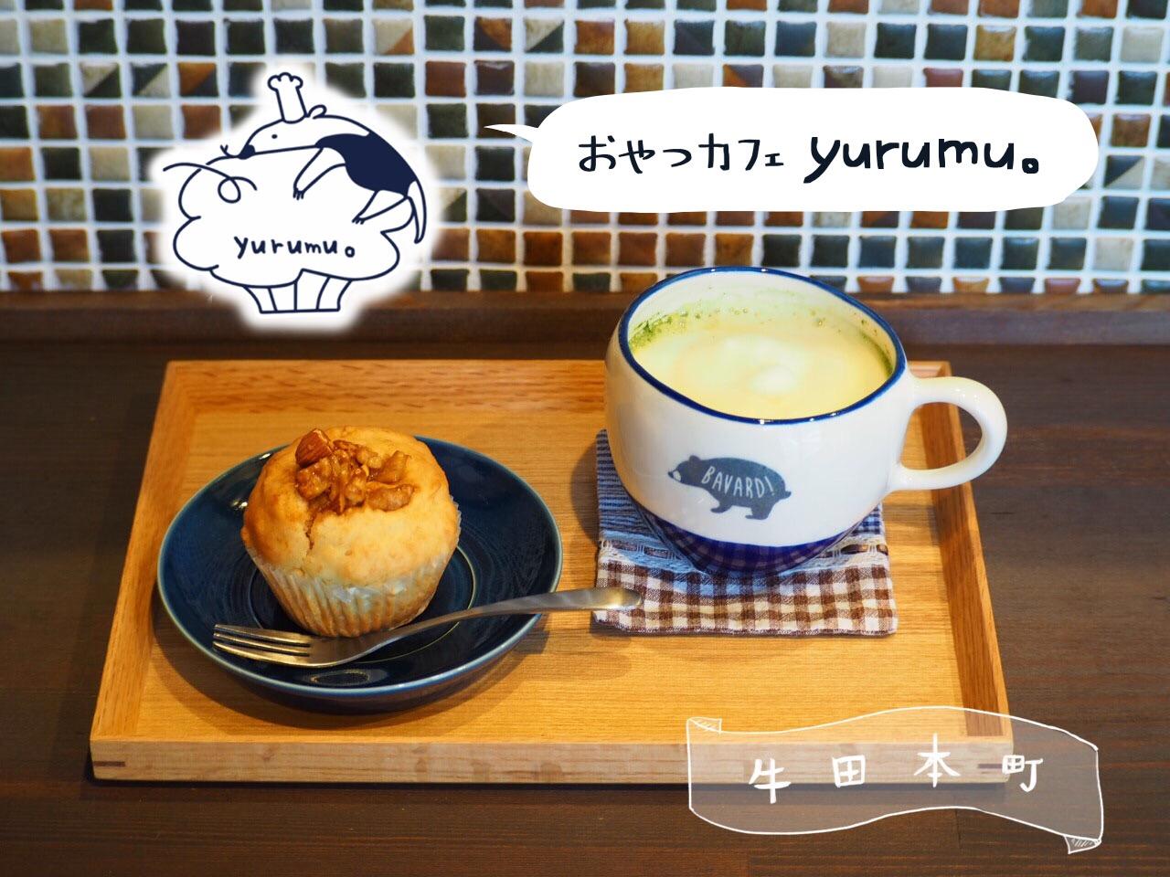 おやつカフェ yurumu。