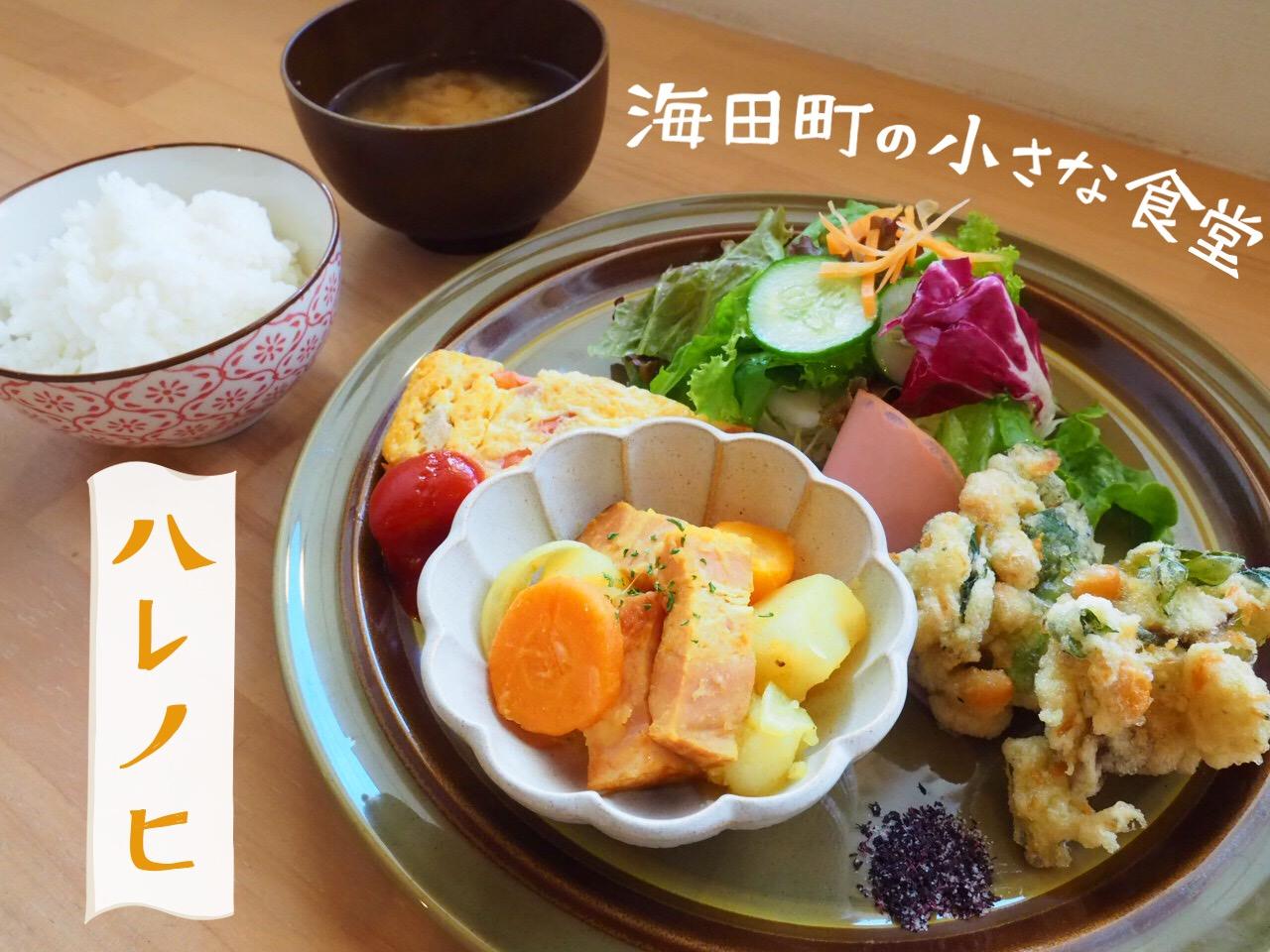 ハレノヒ 〈海田町の小さな食堂〉