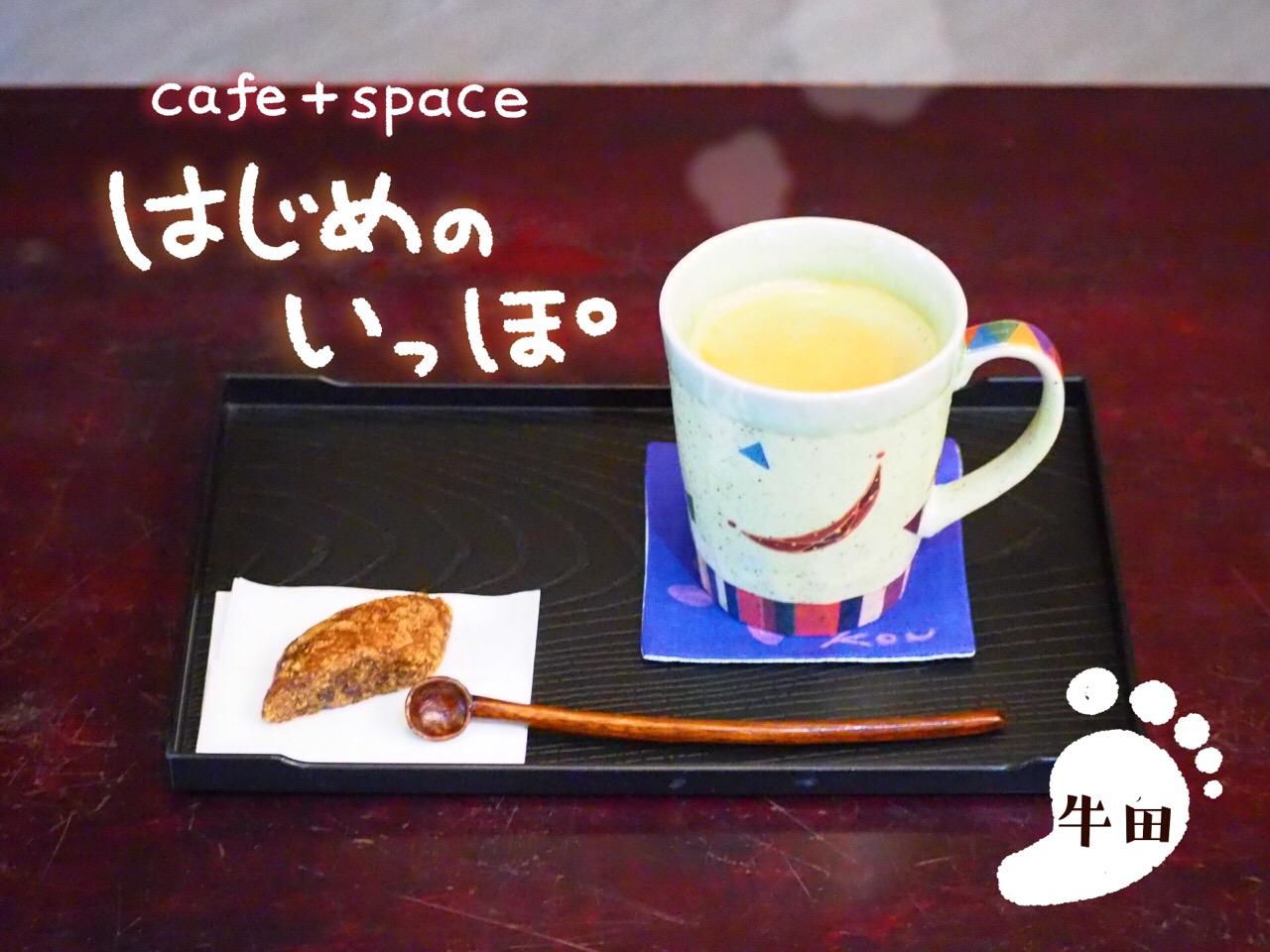 cafe+space はじめのいっぽ