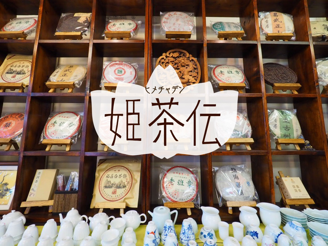 高質輸入茶葉−中国茶専門店 姫茶伝